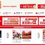 「BUY王」で洋楽CDを売ってみた結果と、このサービスを利用するメリットまとめ 段ボール箱送付無しの代わりに高値買取を実現! のはずだが・・・?