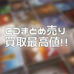 洋楽CDまとめ売りならココが最高値買取 CD買取サービス4つを実際に使って比較してみた件のまとめ
