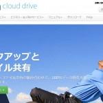 容量無制限でデータを全てバックアップできるストレージサービス「diginiq Cloud Backup」を試してみた
