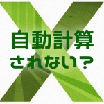 【Excel】何故か数式が自動計算されなくなったときにチェックする設定項目