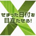【Excel】日付(〆切)が迫っているセルに、自動的に色を付けて目立たせる方法(動画あり)