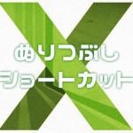 【Excel】セルへの色塗りつぶしをショートカットキーで行う方法(動画あり)