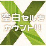 【Excel】空白データのセル数をカウントする方法