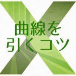 【Excel】曲線を綺麗に引くコツ