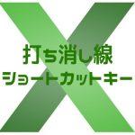 【Excel】文字に打消し線を付ける/消すショートカットキー