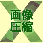 【Excel】7分の1まで縮小!画像で肥大化したファイルサイズを小さくするワザ