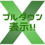 【Excel】フィルターのプルダウンボタンを表示させるショートカットキー