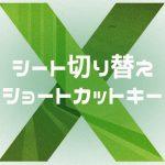 【Excel】複数開いたファイルを瞬時に切り替えるショートカット