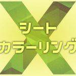 【Excel】シートの見出しに色を付けて見分けやすくする方法