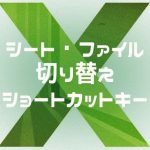 【Excel】シート・ファイルの切替ショートカットキーまとめ