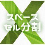 【Excel】スペース区切りでセルを分割する方法
