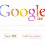 自分の検索履歴に依存しない、一般的なGoogle検索結果をサクッと確認する方法