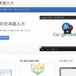 MicrosoftIMEから「Google 日本語入力」へ乗り換えてみたけど操作性違和感ゼロで素晴らしい件