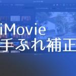 iMovieで自転車動画の手ぶれ補正をしてみた結果 (動画あり)
