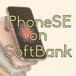 iPhoneSEをSoftBankで購入した場合の本体価格・月額使用料まとめ(2016年4月版)