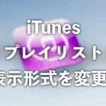 【iTunes】プレイリストの表示形式を変更する方法 並び替えできる表示形式に変更するショートカットキー