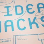 【読みました】アイデアを生み出すにはどうしたらよいか。 時間管理、整理、思考方法…アイデアのためアイデア集「IDEA HACKS!」
