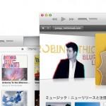 iTunesの音楽ファイルのパスをXMLファイルから一括変更する方法