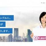 【時間節約】月額2,500円で秘書を雇えるという「Kaori-san」というサービスが面白そう