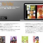 Kindle for Macが日本アカウントにようやく対応! 和書が読めるようになって、これはありがたい…