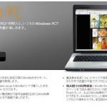 待ってた。 「Kindle for PC」で和書がようやくPC上で読めるようになったよ