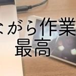 スタンド付きiPhoneを傍らにHulu見ながら作業できるの、最高かもしんない