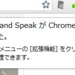 Webサイトの文章を日本語音声で読み上げてくれるChromeアドオン「Select & Speak」