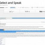 選択した文章を各国の言語で読み上げてくれる「Select & Speak」が着実に進化しているので紹介します