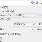 Chromeで見たサイトや入力した履歴を残さない「シークレットモード」