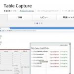 Web上の表(Table)をCSVやExcel, Google Docに貼りつけるChromeアドオン「Table Capture」