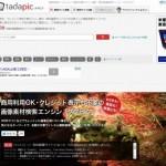 複数の無料画像サイトをまたがって検索してくれる『tadapic』が記事サムネイル探しにバリバリ使えそう
