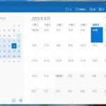 【Windows10】Googleアカウントのカレンダーをカレンダーアプリに同期させる方法