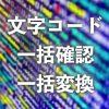 【フリーソフト】ファイルの文字コードを確認、一括変換できる「FileCodeChekcer」