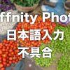 【解決済】現状Affinity Photoを買うのはオススメできない理由【日本語入力の致命的バグ】