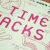 【読みました】仕事の為に時間を節約するだけでなく、自分の為に有意義に使うというライフハック『TIME HACKS!』