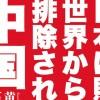 【読みました】今まさに崩壊の歴史を繰り返している最中の「日本に敗れ世界から排除される中国」